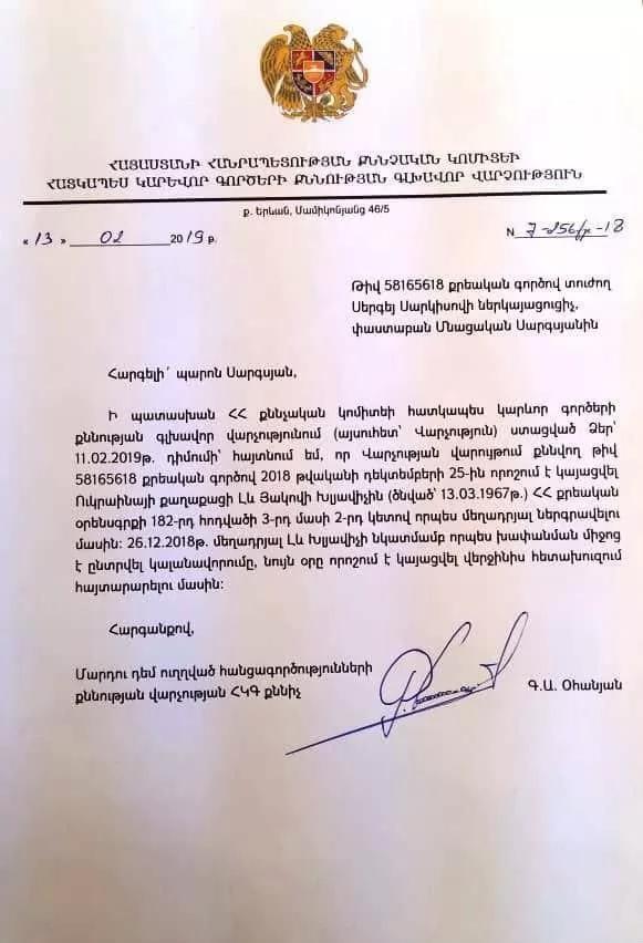 Хлявича также ищут в Армении