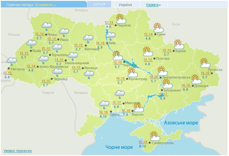 Прогноз погоды на 26 сентября