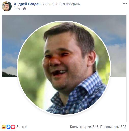 Фото, которое опубликовал Богдан