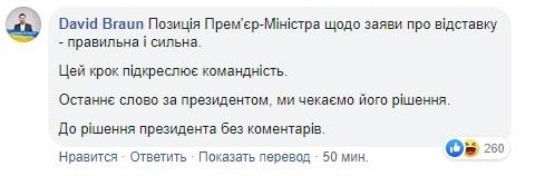 Арахамия прокомментировал решение премьер-министра