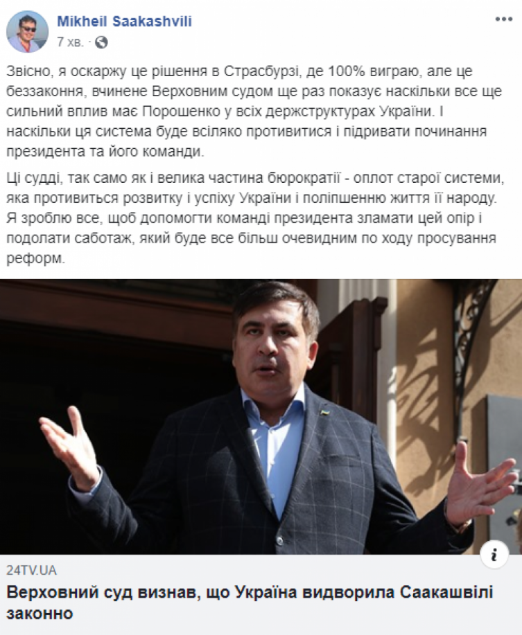 Пост Саакашвили