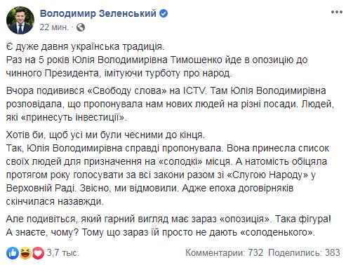 Зеленский прокомментировал заявление Тимошенко