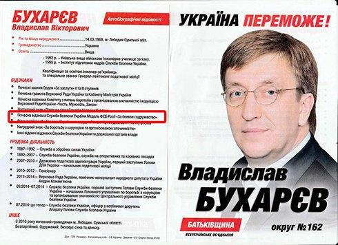 У Бухарева есть медаль российской спецслужбы