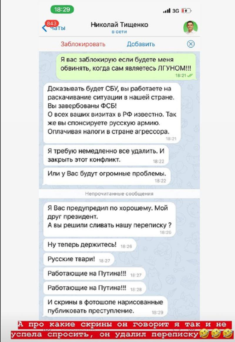 Переписка Багировой и якобы Тищенко