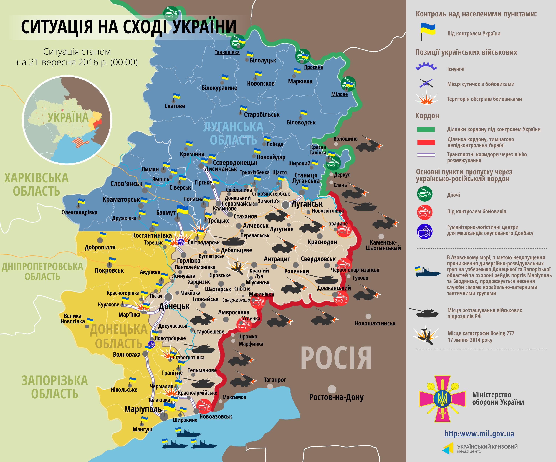Карта АТО по состоянию на 21 сентября