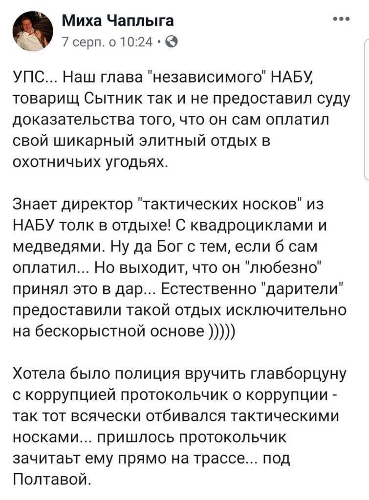 Элитный отдых главы НАБУ разозлил соцсети