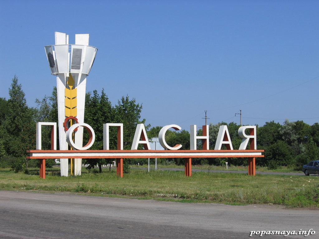 Попасная и первомайск украина