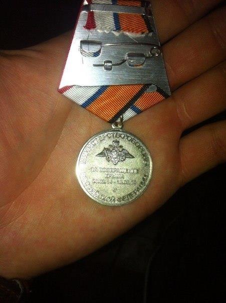 Существует несколько фотографий медали с датой 20.02.2014
