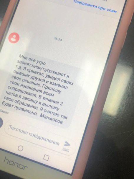 В СМС Манжосов говорит, что ему все утро приходили угрозы