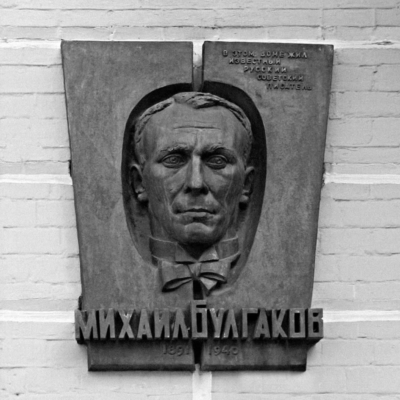 Мемориальная доска М.Булгакову (скульптор А. Кущ) на фасаде музея