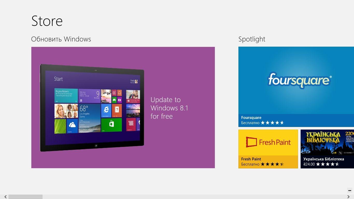 Обновление Windows 8.1 в Магазине Windows
