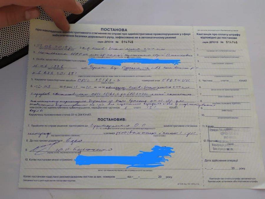 В сети начало расходится фото постановления о штрафе в размере 8500 гривен