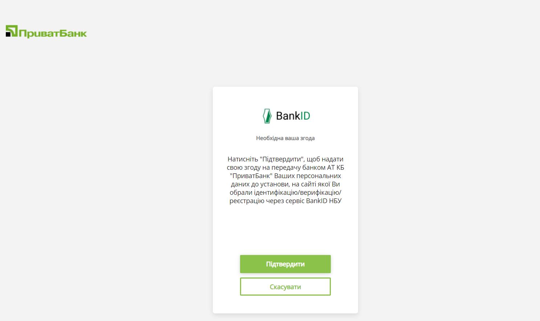 BankID попросит согласие клиента на передачу его конфиденциальных данных