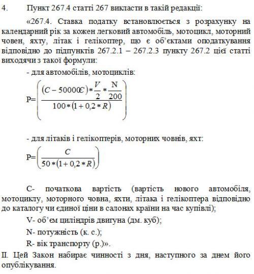 Формула Барны