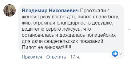 По информацию свидетеля аварии в комментариях к посту в Facebook, пилот, к счастью, жив