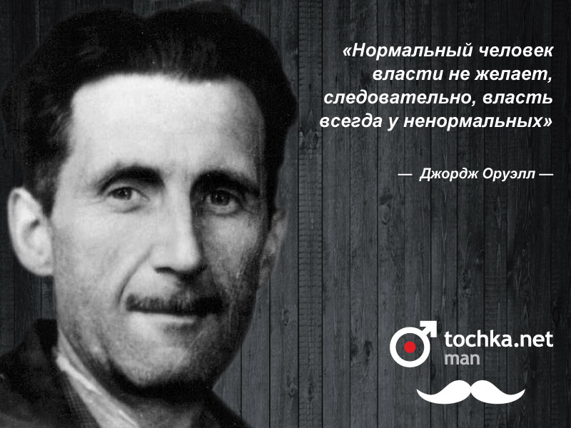 freedom vs security george orwell