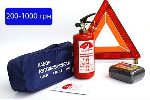 3. Набор в багажник (200-1000 гривен)