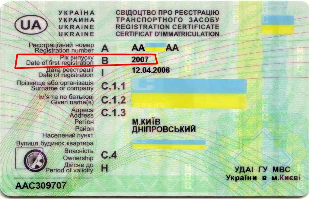 образец технический паспорт на автомобиль