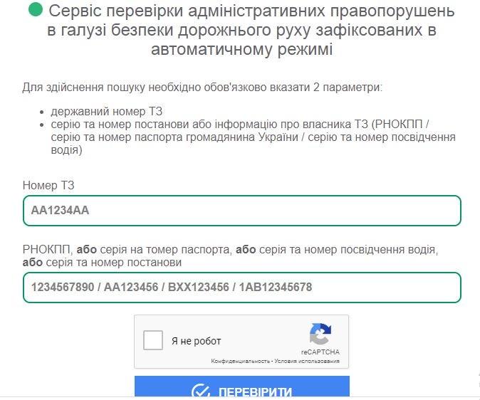 Как проверить штраф за нарушение ПДД онлайн в Украине 2020