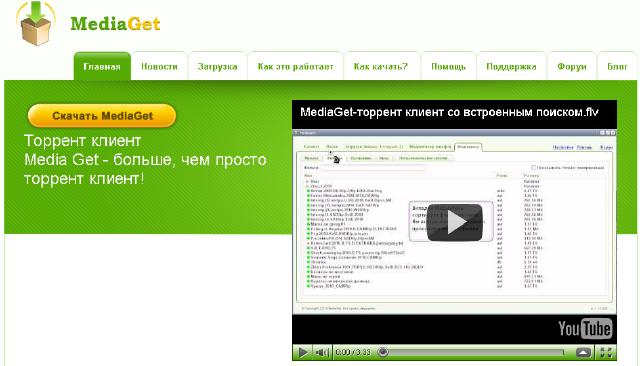 Медиа Гет Андроид