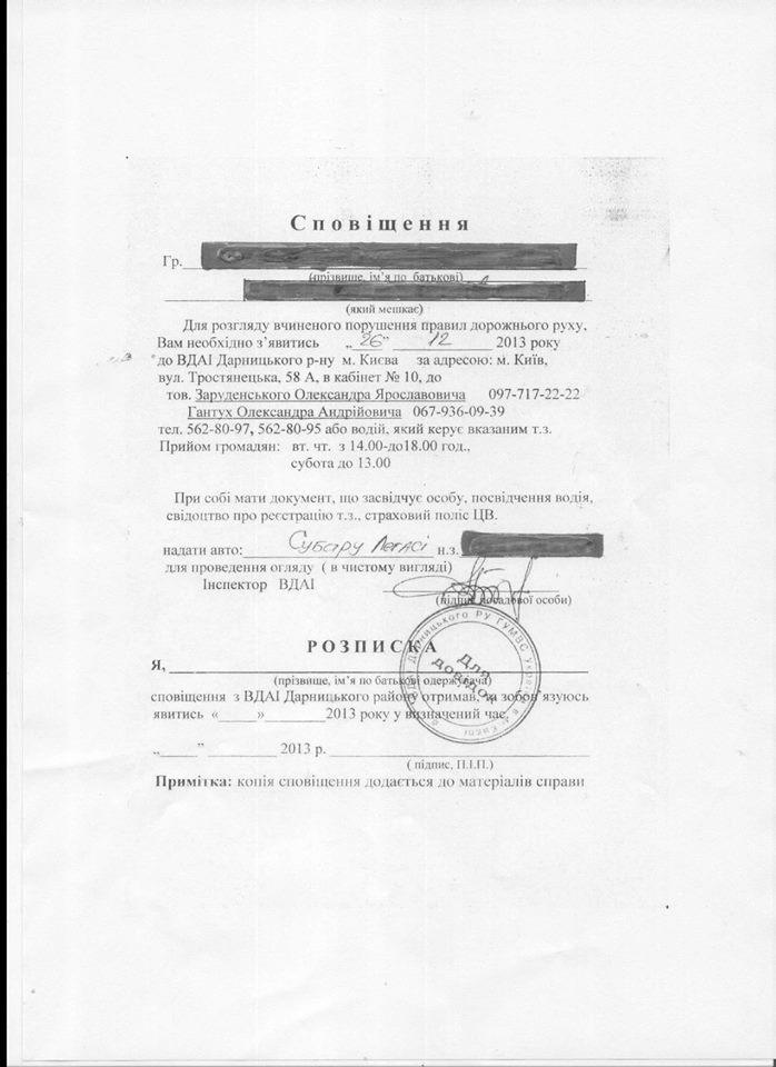 Такие повестки рассылают участникам автомайдана в Киеве