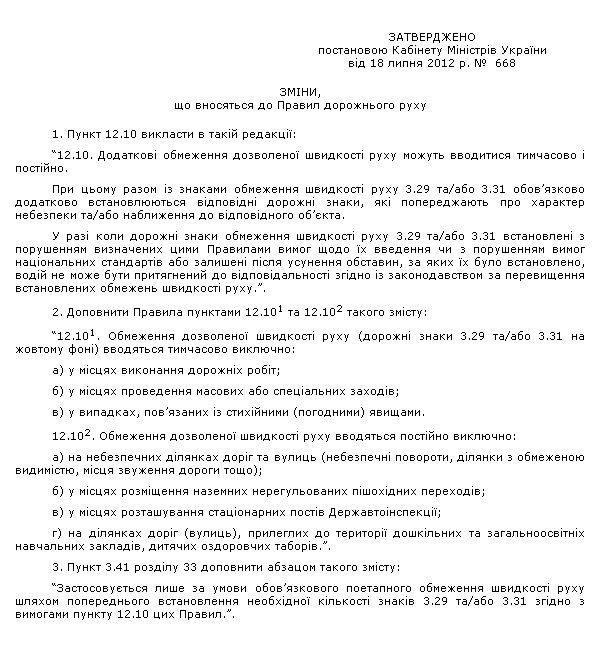 правила пдд 2012 ав: