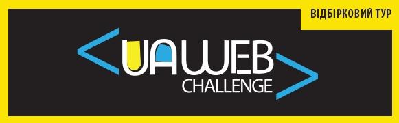 UA Web Challenge VI