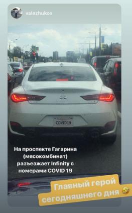 Infinity с номерами COVID-19 заметили в Харькове