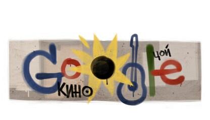 Русский Google отмечает день рождения Цоя