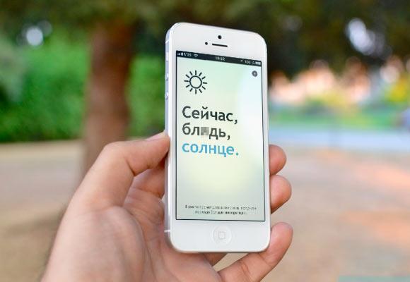 Blue Weather - смешное и простое приложение на iPhone