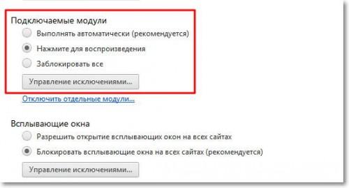 В настройках браузера ищем ссылку Показать дополнительные настройки