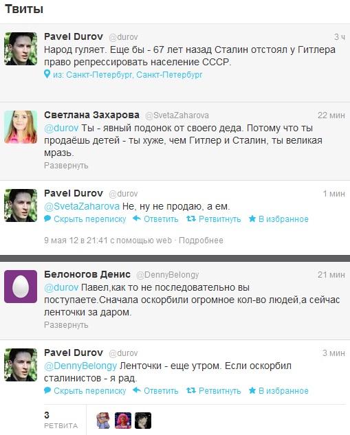 Дуров обижен на День победы