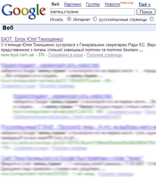 Тимошенко — капец стране