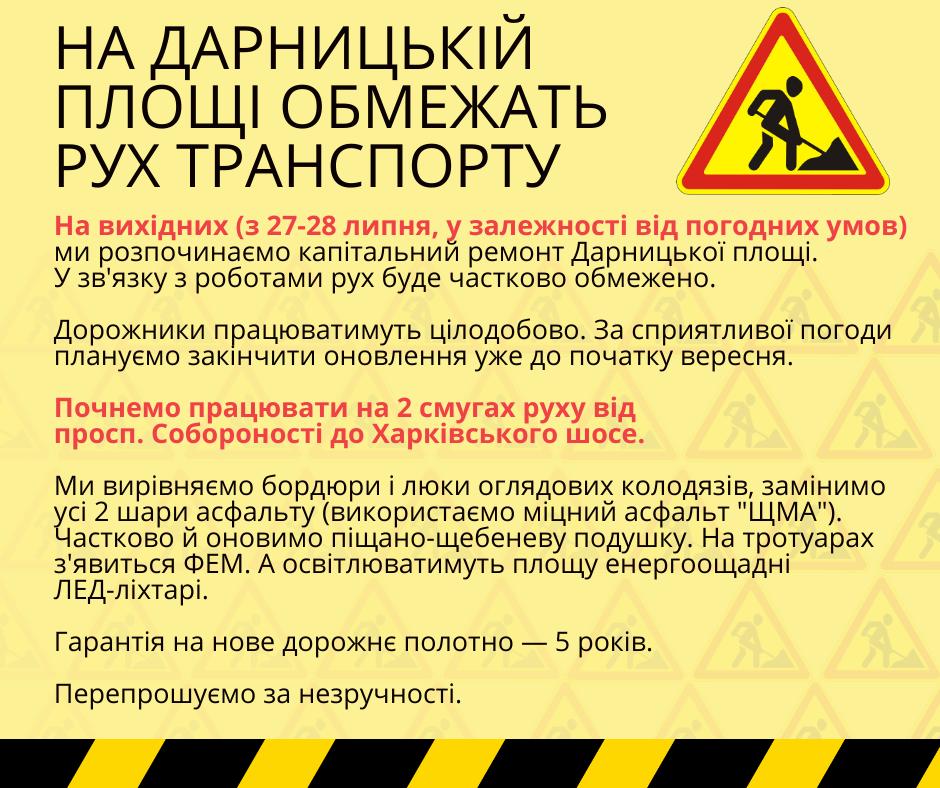 Киевавтодор в Фейсбуке сообщил о начале ремонта на Дарницкой площади
