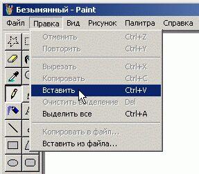 Paint — Программа для скриншотов с экрана
