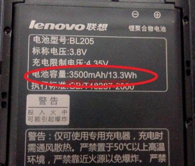 Видно емкость батареи - 3500 мАч!