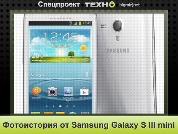 Зимний заезд по бездорожью с Samsung Galaxy S III mini