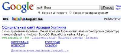 Сайт Бога