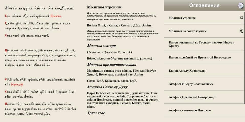 Молитвослов православный