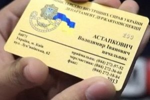 Золотая визитка начальника ГАИ