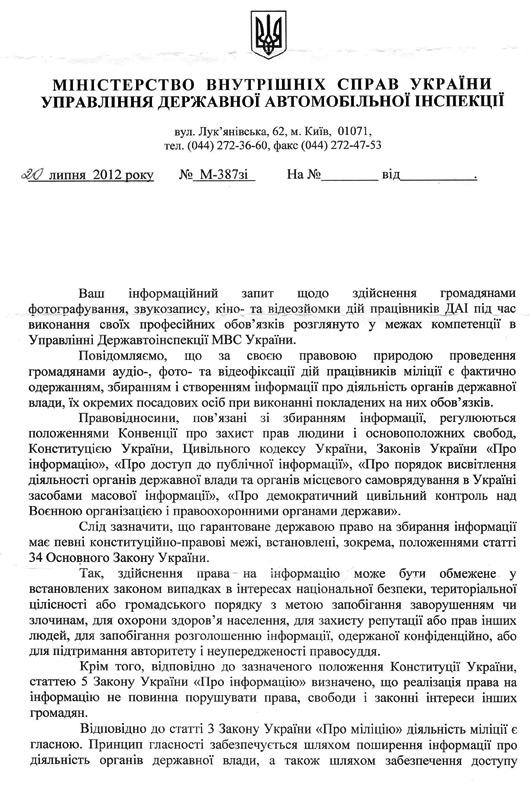 Официальный ответ Резникова