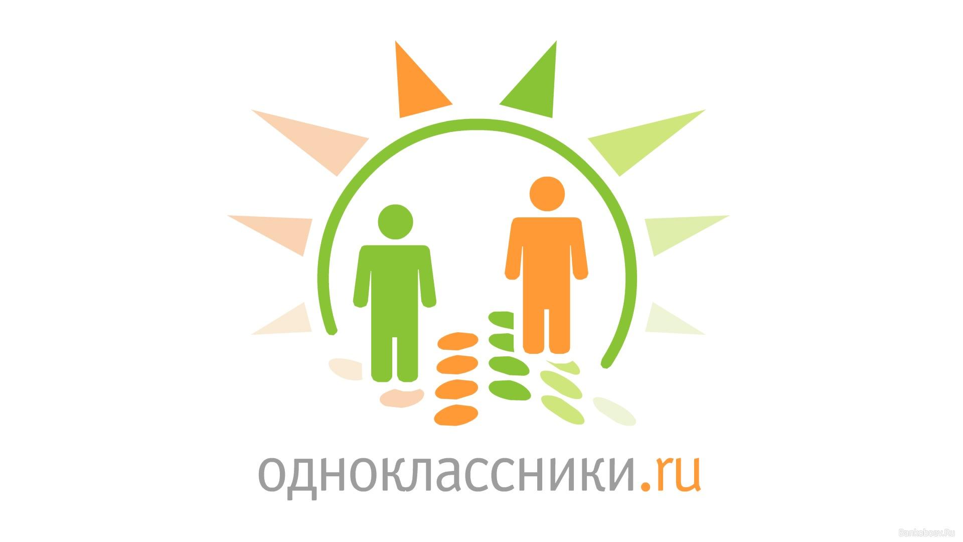 одноклассники фотографии: