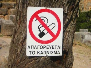 Заговор как избавиться от курения