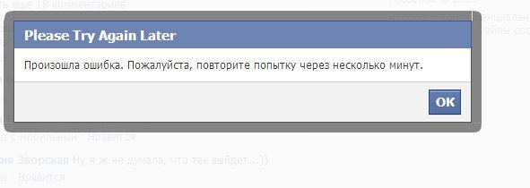 знакомства в фейсбук по местоположению