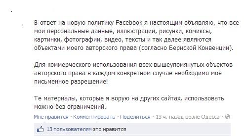 Пример сообщения на Facebook