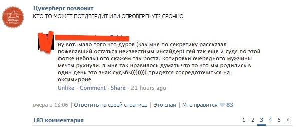 Скриншот обвинения Дурова в гомосексуализме