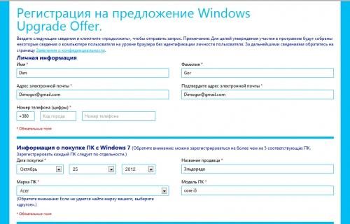 Регистрация для покупки Windows 8