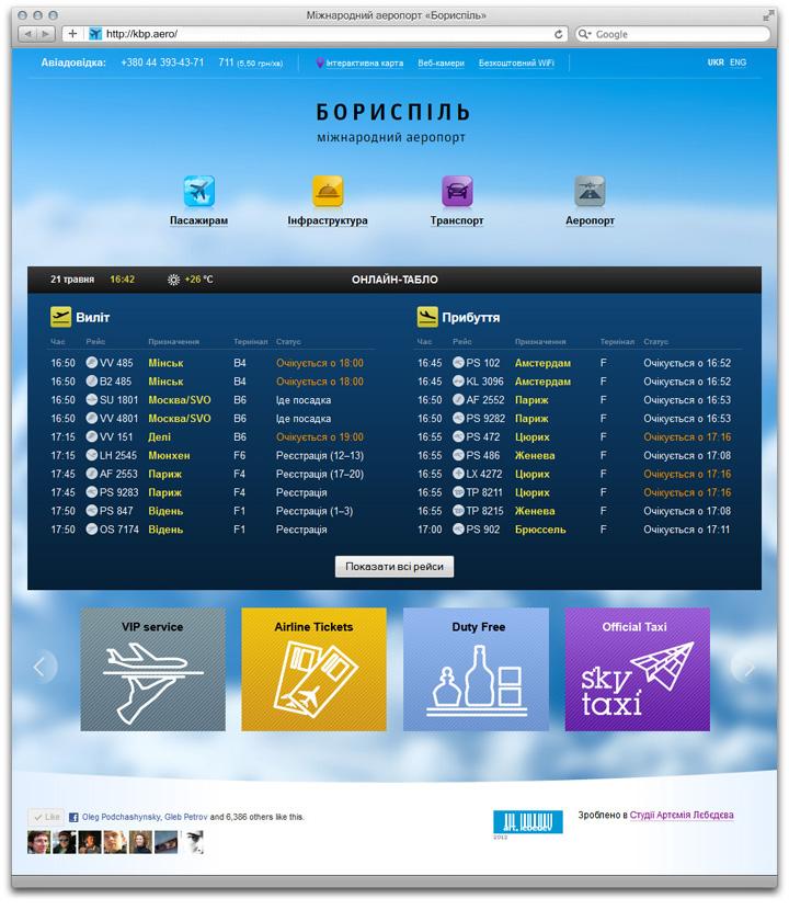 Главная страница украинского аэропорта №1