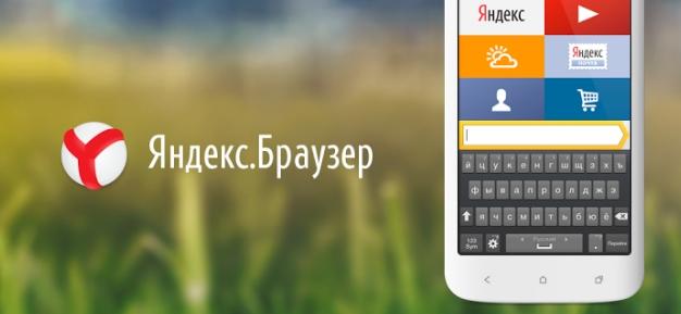 Яндекс.Браузер перекочевал на мобильные телефоны