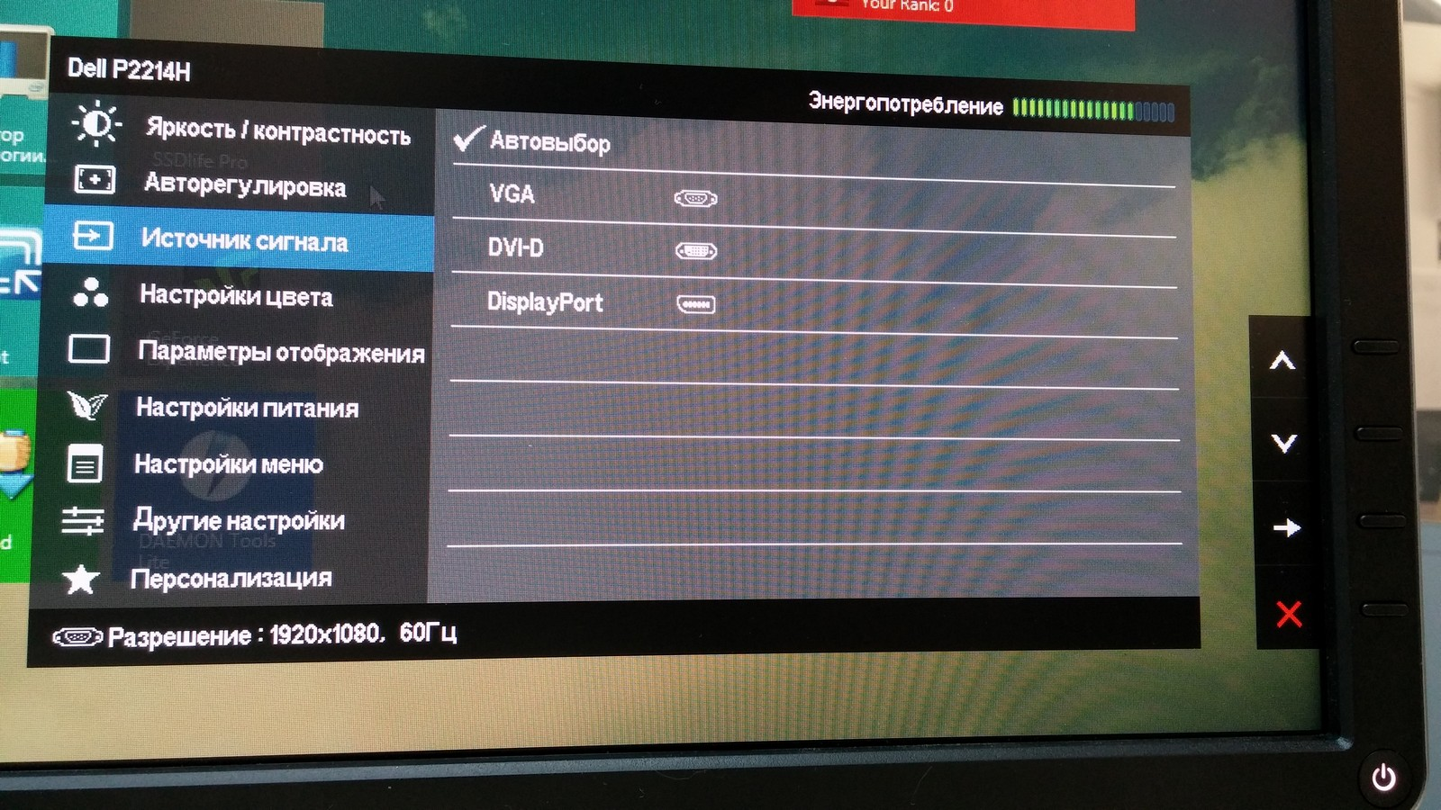 Dell P2214H - меню настроек